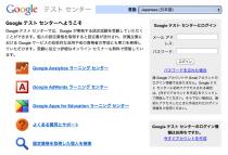 Googleテストセンター画面