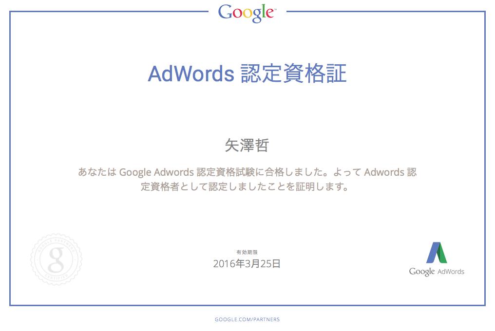 AdWords認定資格証